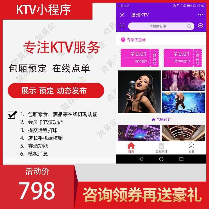 KTV小程序
